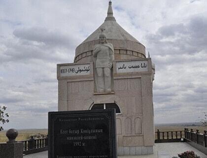 "Memorial complex ""Eset Batyr"""