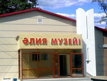 Museum of the Hero of the Soviet Union A. Moldagulova